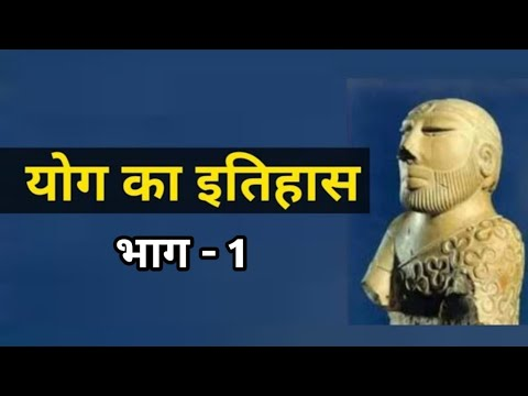 History of Yoga part 1 hindi film