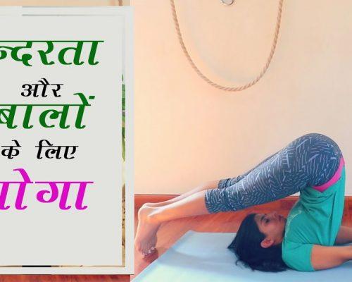 (हिंदी) योगा सुंदरता , बालों और तवचा के लिए : Yoga For Beauty & Health