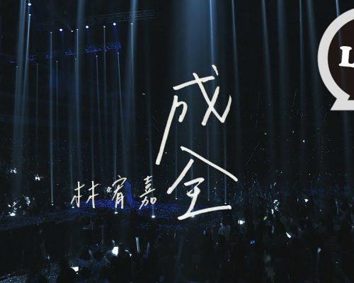 林宥嘉Yoga Lin [成全 Step aside] Official Live