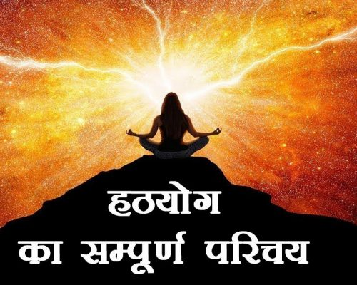 हठयोग क्या है | Hatha Yoga Origin and History For QCI, UGC NET, Yoga All Exams