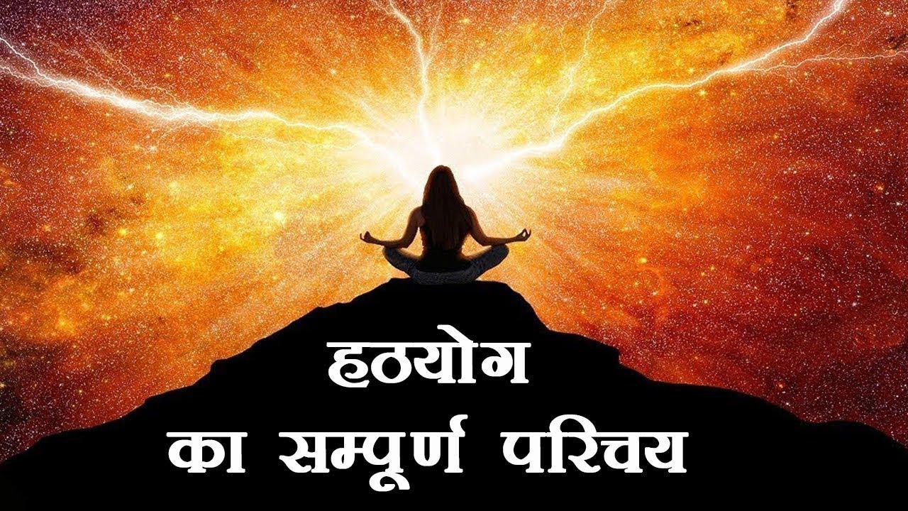 हठयोग क्या है | Hatha Yoga Origin and History For QCI, UGC NET, Yoga All Exams