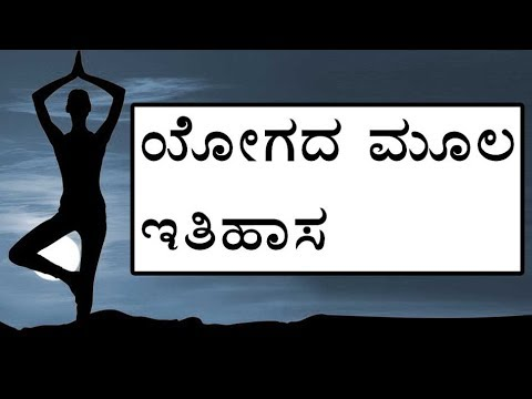 History of Yoga in Kannada – About Yoga in Kannada