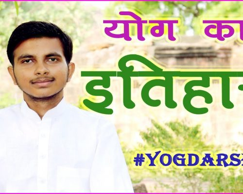 योग दर्शन की सच्चाई – History of Yoga || Shri Bhagwat jee
