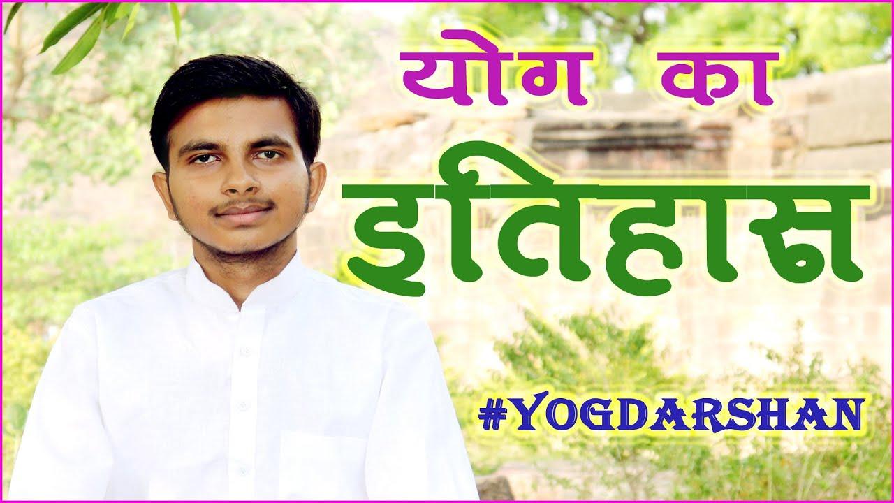 योग दर्शन की सच्चाई - History of Yoga || Shri Bhagwat jee