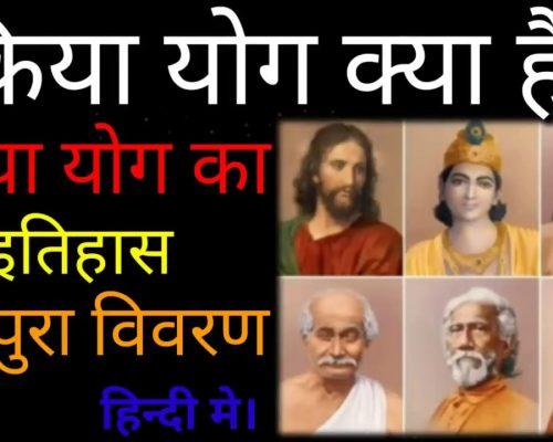 What is kriya yoga in hindi||क्रिया योग क्या है||Kriya yoga history||