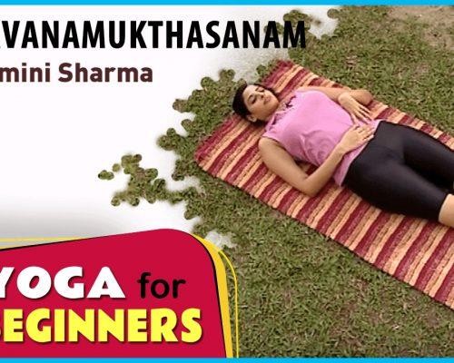 Pavanamukthasanam | Yoga for beginners by Yamini Sharma | Health Benefits | Manorama Online