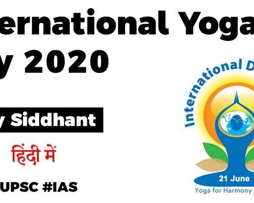 International Yoga Day 2020 – Benefits of Yoga explained, Current Affairs 2020 #UPSC #IAS