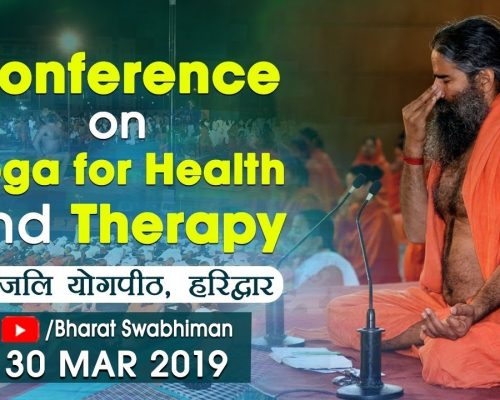 Watch Live! | Conference on Yoga for Health and Therapy | Patanjali Yogpeeth, Haridwar | 30 Mar 2019