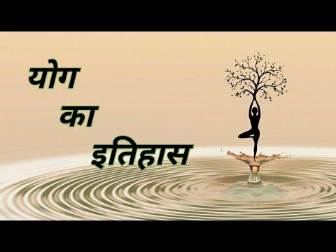 योग का इतिहास    History of yoga  