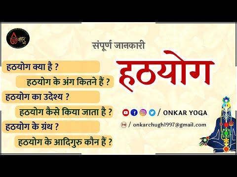 Hatha Yoga Complete Lesson In Detail l हठयोग क्या है ? संपूर्ण जानकारी l हठयोग का वास्तविक स्वरूप