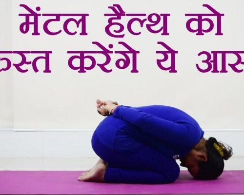 5 Minute Daily Yoga for Mental Health | मानसिक स्वस्थ को दुरुस्त करेंगे ये आसन | Boldsky