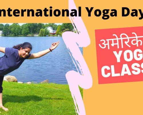 अमेरिकेतही भारतीय योगाभ्यासाचा प्रसार  | How do I practice Indian Yoga in USA | StayFit